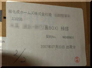 裏BOX−5